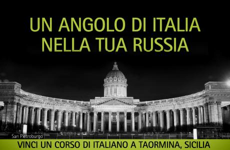 Un-angolo-di-Italia-nella-tua-Russia_460x300px